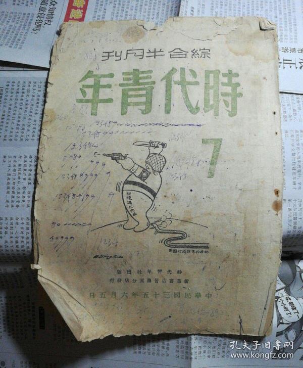 综合半月刊--时代青年(1946/7)