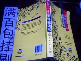 我的第一本英语阅读书