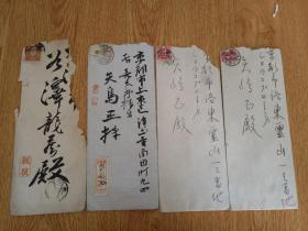 民国日本实际书信信封四枚合售