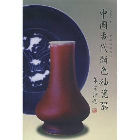 中国古代颜色釉瓷器【多彩图】