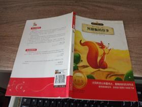 列那狐的故事(注音版)/新课标名著小书坊