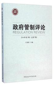 政府管制评论(2014年第3期总第7期)