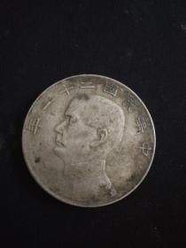 中华民国十二年银元一枚,包老保真