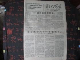 文革报:甬江风雷【1967年7月12日】