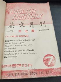 英语月刊1945年7-8期、1946年9-12期