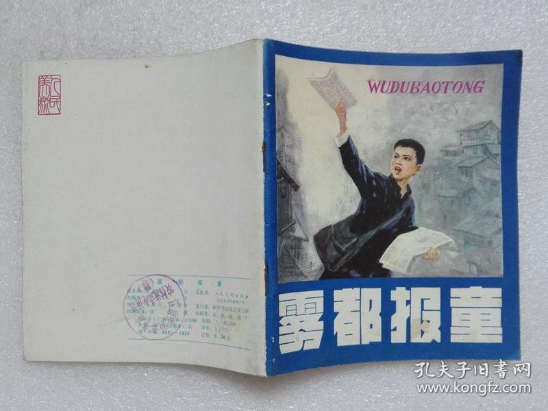 雾都报童 张争平改编 人民美术出版社1980年一版一印