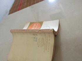 上海市中学课本 数学习题解答选 第一辑(馆藏 无涂画)