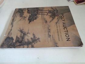 北京保利第十四期精品拍卖会中国书画四拍卖图录