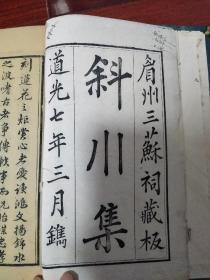 斜川集【卷1-6】全 道光七年 馆藏精装本