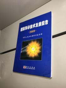 国际科学技术发展报告2009【一版一印 正版现货   实图拍摄 看图下单】