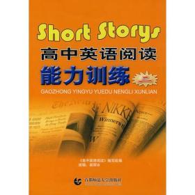 高中英语阅读能力训练(一)