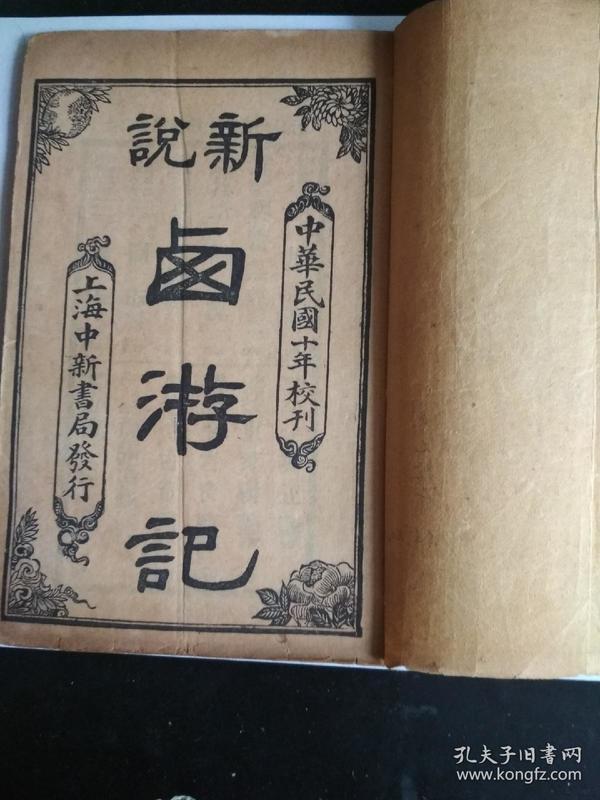 中华民国十年校刊-新说西游记 (两函十六卷16册全)