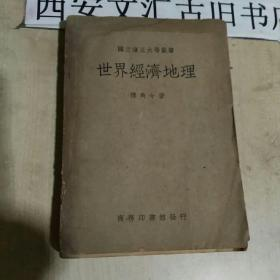 傅角今藏书:世界经济地理(国立复旦大学丛书)