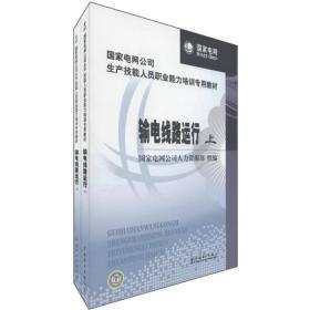 國家電網公司生產技能人員職業能力培訓專用教材:輸電線路運行(上下)