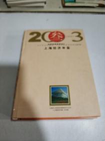 上海经济年鉴 2003(一版一印)