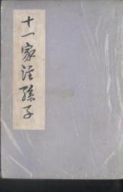 (馆藏书)十一家注孙子/附今译(繁体竖版)
