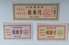文革时期江苏省布票(有最高指示)3张合售