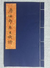 唐女郎鱼玄机诗 (木刻蓝印本)