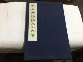 《毛主席诗词三十九首》完整一册:(1977年,上海朵云轩初版,木刻本、绫面线装、带包装盒))