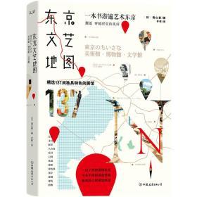 东京文艺地图