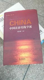 特价现货!中国法治实践学派(2013年卷 总第一卷)9787511863546