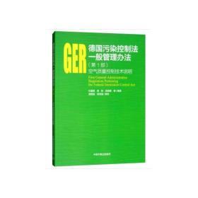 德国污染控制法一般管理办法(第1部)(空气质量控制技术说明)