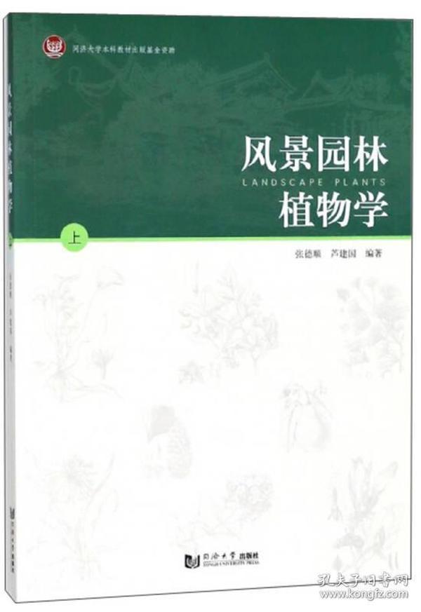 风景园林植物学(上)