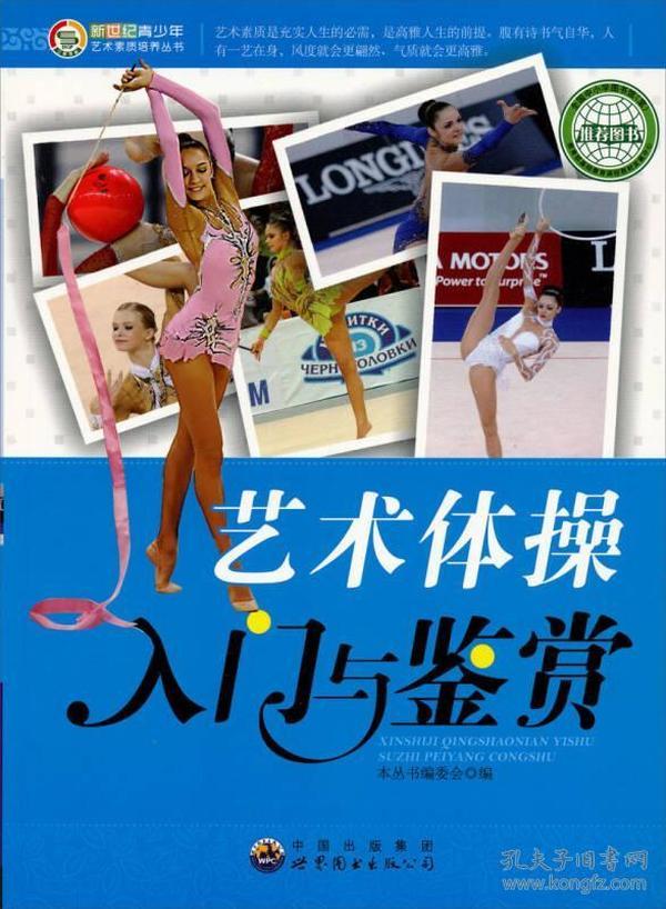 新世纪青少年培养丛书:艺术体操入门与鉴赏