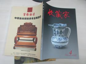 收藏家杂志 2012年4期 总186期 收藏家杂志社 16开平装