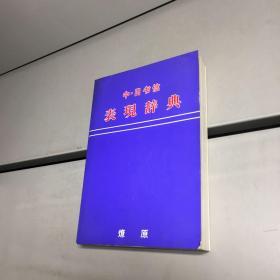 中.日书信 表现辞典 【9品 ++++ 自然旧 实图拍摄 看图下单 收藏佳品】