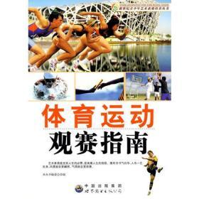 新世纪青少年艺术素质培养丛书--体育运动观赛指南