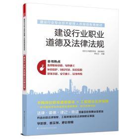 建设行业职业道德法律法规