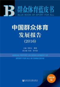 中国群众体育发展报告