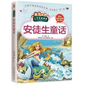 安徒生童话-小学生爱读本