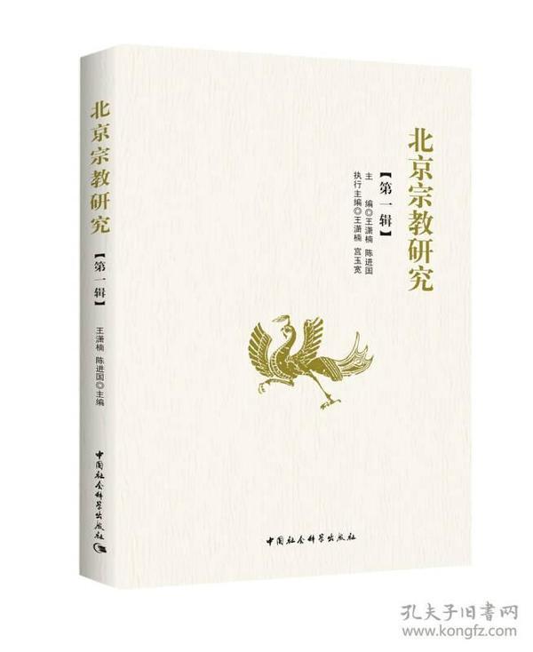 9787520301770北京宗教研究:第一辑