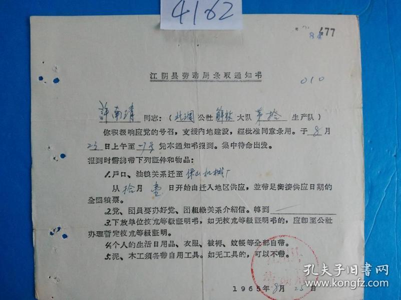 劳动局_江阴县劳动局 录取通知书 (刑满释放,重新分配工作)