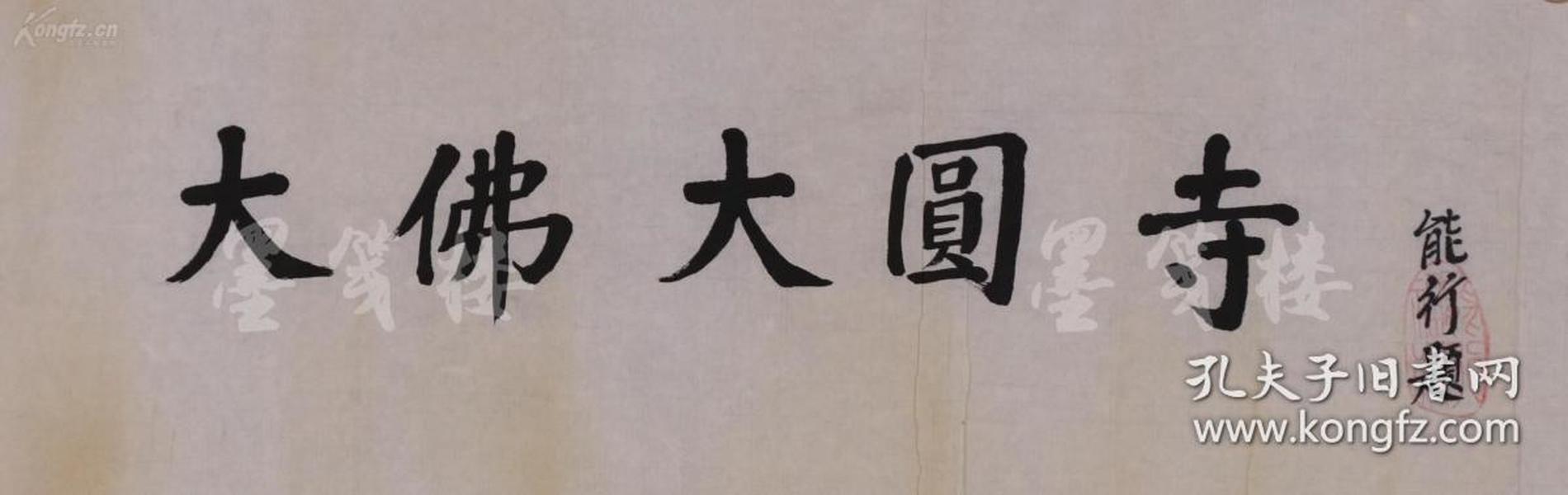能行法师书法作品《大佛大圆寺》(纸本软片,约1平尺) HXTX104020
