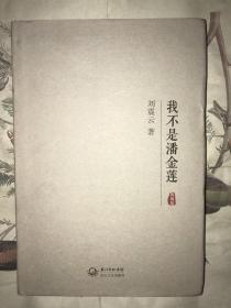 刘震云签名     我不是潘金莲