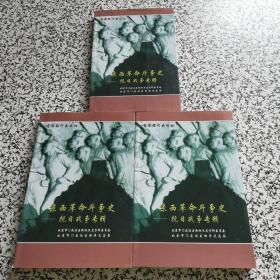 京西革命斗争史抗日战争专辑 3+4+5(3本合售)