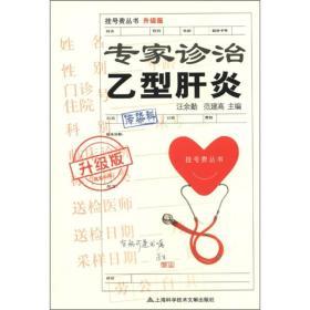 挂号费丛书:专家诊治乙型肝炎(升级版)