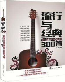 流行与经典:超热吉他弹唱300首