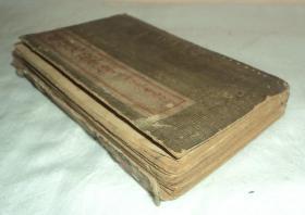 民国线装鼓词小说、【绣像九巧全传】、一函六卷六册。