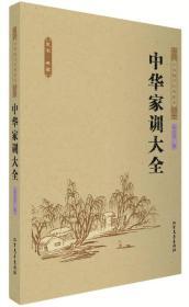中华国学经典读本:中华家训大全