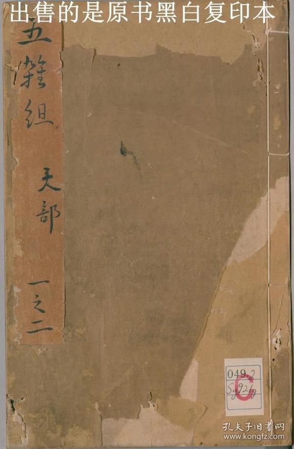 五杂组 16册(原书黑白复印本)