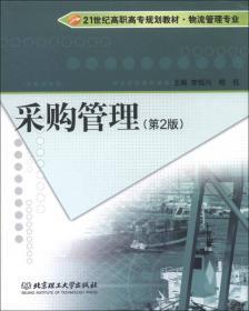 采购管理(第2版)/21世纪高职高专规划教材·物流管理专业