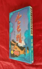 《望长城》--新中国舞台艺术精品选 (纪录片)【全12张VCD光盘】