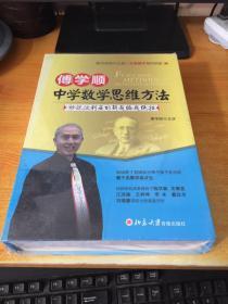 傅学顺中学数学思维方法——妙说波利亚的解题编题绝招(DVD.18碟)