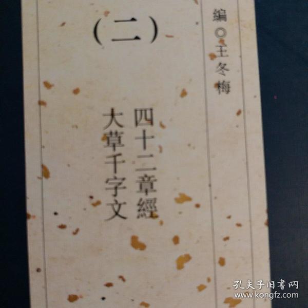 历代名家书法经典:怀素(2)