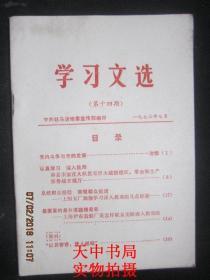 【红色收藏】学习文选 第十四期 1976年7月 【有毛主席语录】【党内斗争与党的发展】【认真学习 深入批邓】