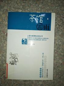 正版图书茶馆、雷雨9787806485125